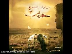 2-مولاحسین من-آلبوم درعزای فاطمه باصدای امین بصیری فرد