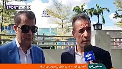 صحبتهای مدیران نمایندگان ایران درباره میزبانی در آسیا