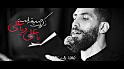 یاعلی(ع) ذکر لب صدیقه است-زمینه-ایام فاطمیه98-کربلایی مجید رضانژاد
