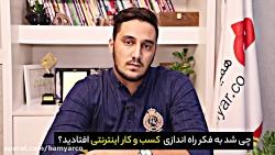 دستاورد آقای محمد فراهانی دانشجوی دوره ی وبمستران هوشمند