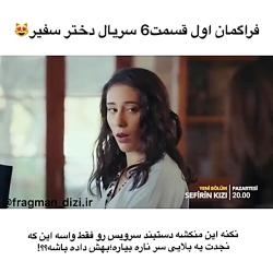 فراگمان قسمت 6 سریال ترکی جدید دختر سفیر + زیرنویس فارسی چسبیده