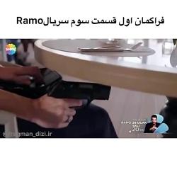 فراگمان سریال ترکی جدید رامو + زیرنویس فارسی چسبیده