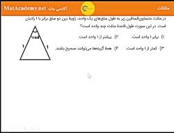 جلسه1-فصل مثلثات-صفر تا صد ریاضی یازدهم