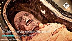 بازسازی صدای مومیایی 3 هزار ساله!