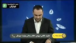 سرانجام ماجرای تیم های فوتبال ایرانی در AFC (بازی دور برگشت در ایران)