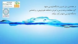 معرفی اولین همایش ملی برنامه درسی و اشتغال در دانشگاه فردوسی مشهد