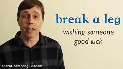 اصطلاحات جالب انگلیسی برای امید دادن و تسلی دادن به دیگران