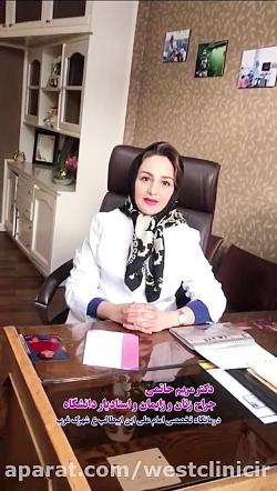 دکتر مریم حاتمی استادیار دانشگاه و متخصص زنان و زایمان