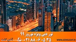 تور دبی نوروز 99 | آذین گشت | 02188060535