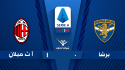 خلاصه بازی برشا 0 - آث میلان 1 - هفته 21 | سری آ ایتالیا