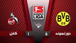 خلاصه بازی دورتموند 5 - کلن 1 - هفته 19 | بوندسلیگا آلمان