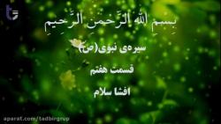سیره ی نبوی(ص)، قسمت هفتم: افشا سلام