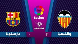 خلاصه بازی والنسیا 2 - بارسلونا 0 - هفته 21 | لالیگا اسپانیا