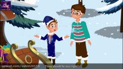 انیمیشن کارتون سال نو - داستان های فارسی،قصه کودکانه