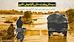 سیستان و بلوچستان را فراموش نکنیم