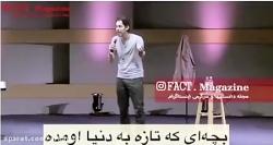 استندآپ کمدی خنده دار خارجی با زیرنویس فارسی