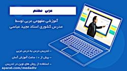نرم افزار کمک درسی مداد پایه هفتم (عربی)