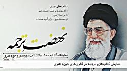 کوتاه با حوزه هنری 80 | 3بهمن ۱۳۹۸