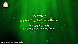 مدیریت مهدوی / جلسه دوم / 6 بهمن 98