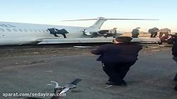 تصویر خارج شدن هواپیمای از باند در ماهشهر