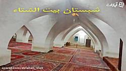 گردشگری اصفهان قسمت 16 م...