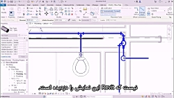 آموزش Revit Mep قسمت 1 : Learning the essentials of Revit 2020 for MEP