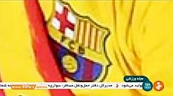 حاشیه های فوتبال جهان؛ بارسلونا به دنبال جذب اوبامیانگ