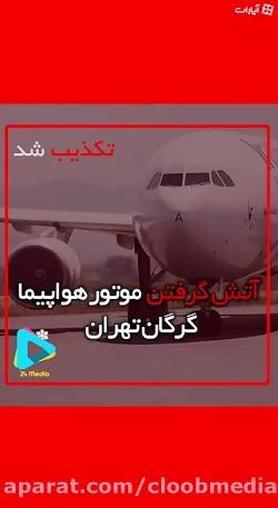 آتش گرفتن موتور هواپیما گرگان تهران