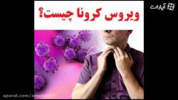 ویروس کرونا چیست ؟