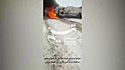 فیلم منتشر شده طالبان از هواپیمای ساقط شده آمریکایی در افغانستان