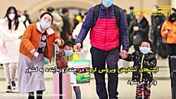 مقابله با ویروس کرونا در ایران