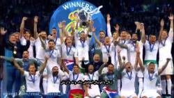 مستند عربی اولین و آخرین قهرمانی زیدان در چمپیونزلیگ! (زیرنویس فارسی)
