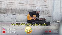 مستر مخ زن یا مستر گیتار زن ! - دوربین مخفی خفن ایرانی