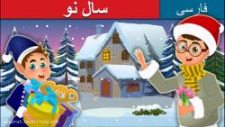 داستان های فارسی | سال نو