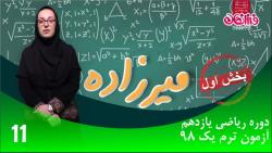 دوره ریاضی یازدهم تجربی (بخش اول)