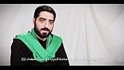 تكلم مع الحسين | مقابلة مع سيد مجيد بني فاطمة