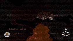 نسخه اصلی سریال ستایش - فصل 3 - قسمت 41 - قسمت پایانی
