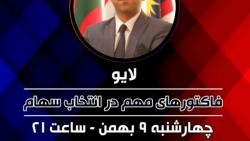 فاکتور های مهم در انتخاب سهام - لایو 9 بهمن 98 - دکتر نیما آگاهی