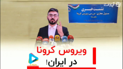 ویروس کرونا به ایران رسیده؟!