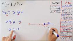 ریاضی 9 - فصل 5 - بخش 6 : معرفی نامعادله ها و مجموعه جواب
