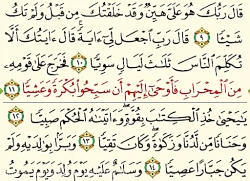 فیلم کامل تلاوت و قرائت قرآن با نشانه گذاری آیات – سوره مریم – استاد عبدالباسط