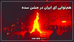 همنوایی ای ایران در جشن سده