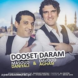 اهنگ مسعود دانیالی و داوود آغاسی به نام دوست دارم - کانال گاد