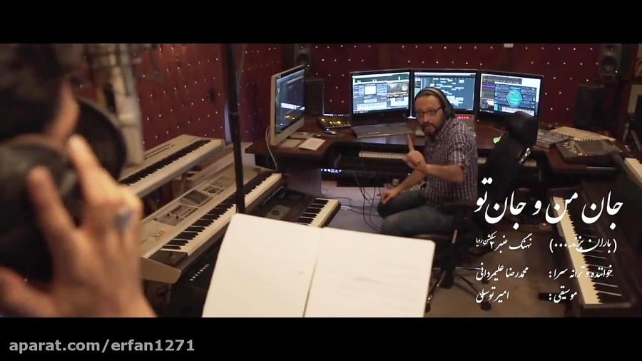 موزیک ویدیو جدید محمدرضا علیمردانی به نام جان من و جان تو