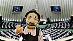 آددای به  کدام كميسيون مجلس ميرود؟!!- طنز عروسکی آددای با لهجه شیرین همدانی