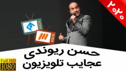 حسن ریوندی - عجایب شگفت انگیز تلویزیون ایران