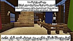 روستای دائم وایکینگ ها در سرور ایرانی ماینکرافت