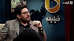 کافه آپارات - سهیل بیرق...