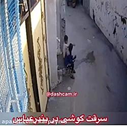 فیلم دزدی موبایل از کودک  توسط موتور سوار