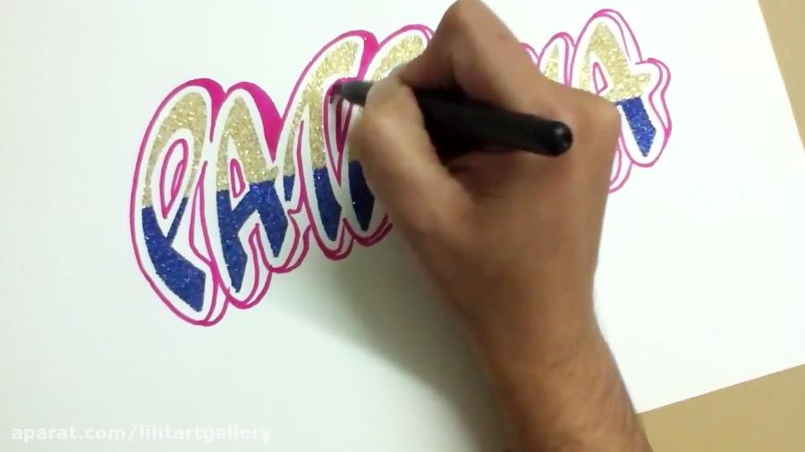 آموزش نقاشیخط انگلیسی بصورت اکلیلی مخصوص کارت تبریک